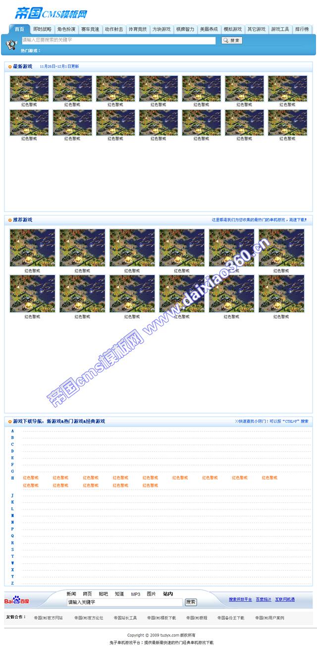 帝国cms单机游戏下载模板_首页