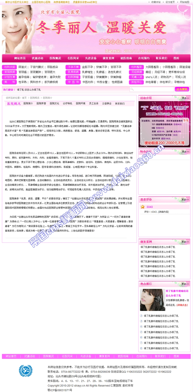 帝国妇科医院网站模板_单页