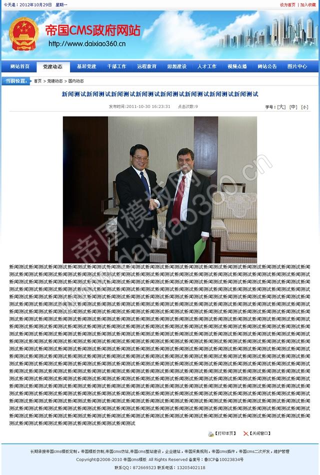 帝国cms蓝色政府党建网站程序源码_内容页