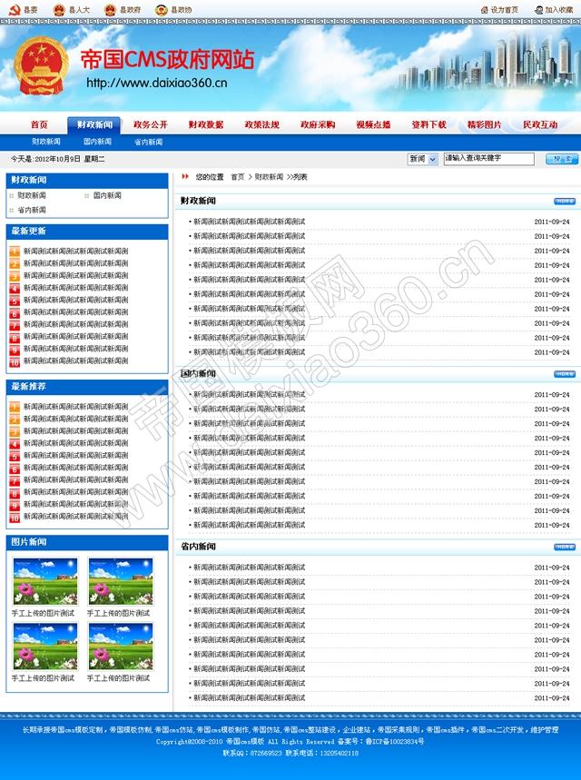 帝国cms蓝色政府网站模板,政府网站源码_频道页