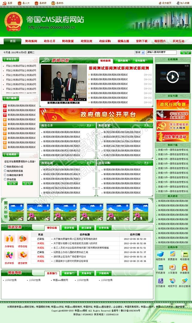 帝国cms绿色政府网站模板,政府网站源码_首页