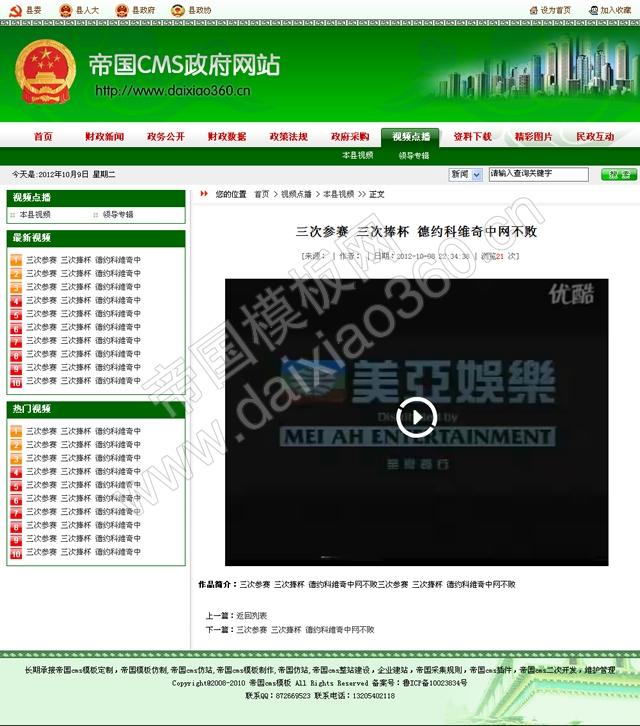 帝国cms绿色政府网站模板,政府网站源码_视频内容