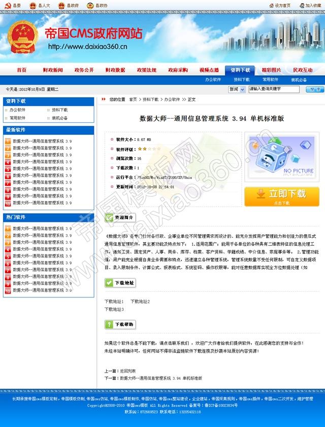 帝国cms蓝色政府网站模板,政府网站源码_下载内容