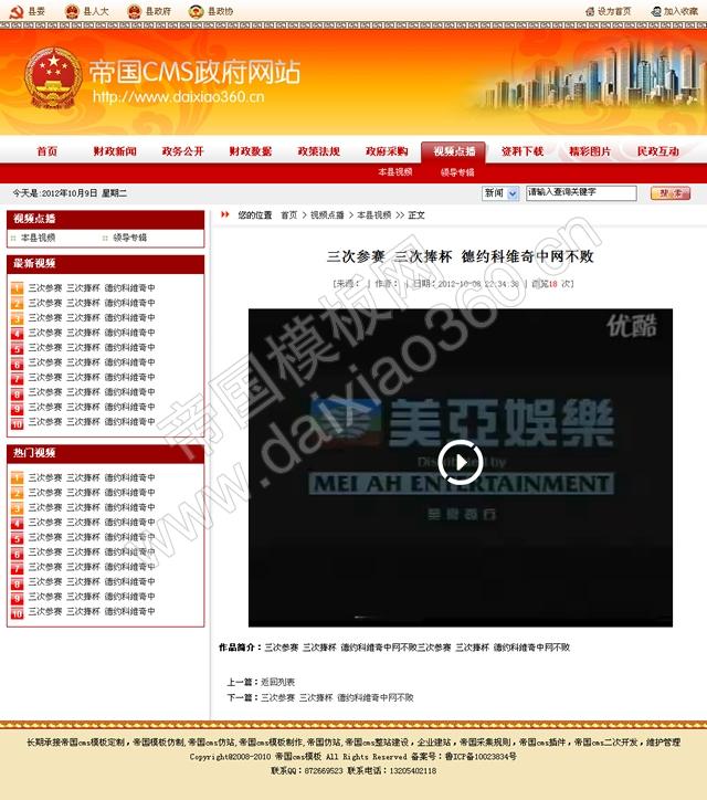 帝国cms红色政府网站模板,政府网站源码_视频内容