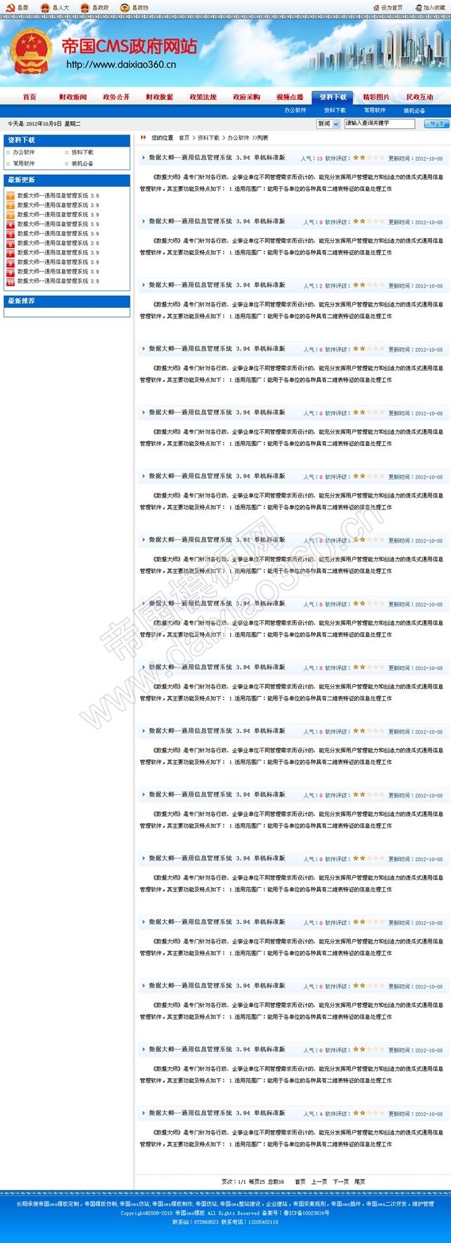 帝国cms蓝色政府网站模板,政府网站源码_下载列表
