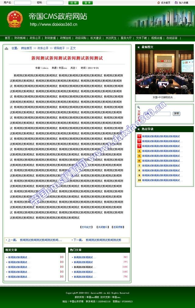 帝国绿色政府网站cms模板_内容