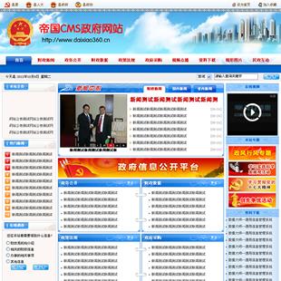 帝国cms蓝色政府网站模板,政府网站源码