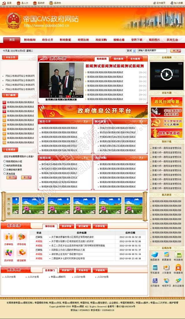 帝国cms红色政府网站模板,政府网站源码_首页