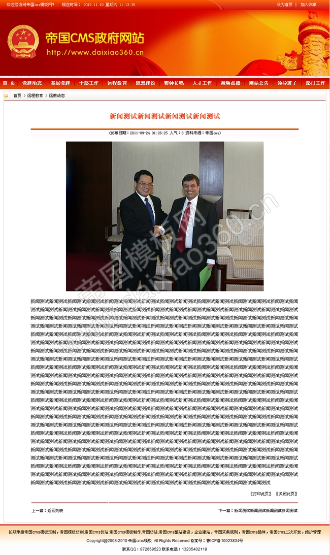 帝国cms政府机关党建类网站模板_内容页