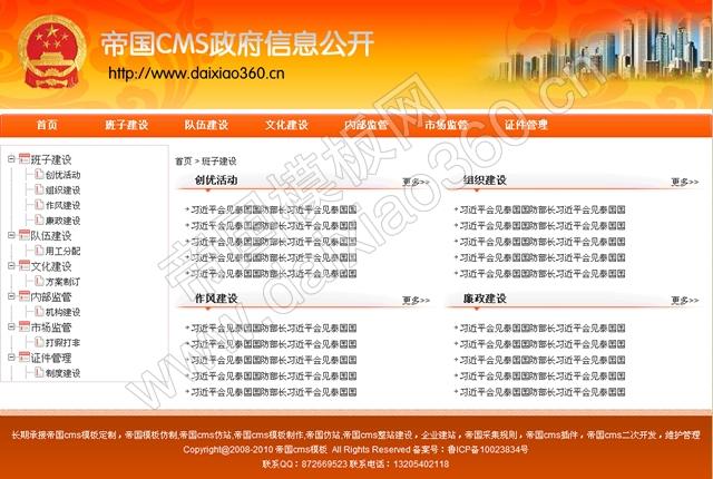 帝国cms政府信息公开模板政府信息公开目录管理系统_封面