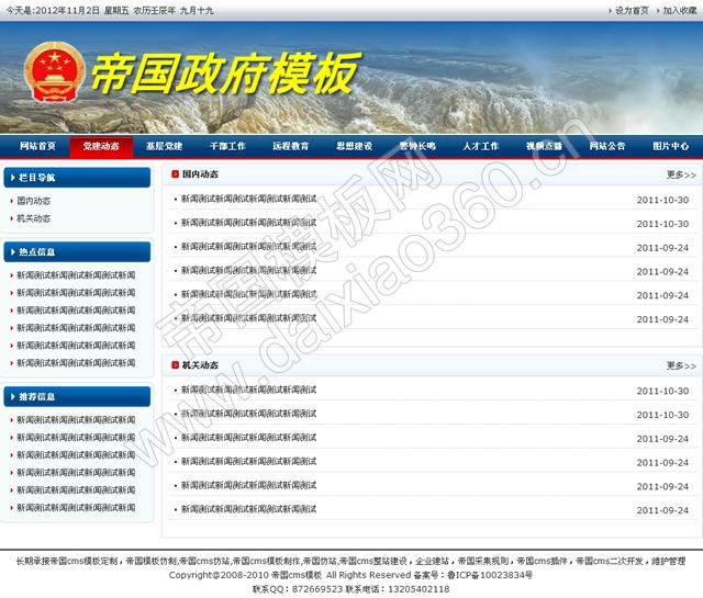 蓝色政府党建网站程序源码cms模板_封面列表