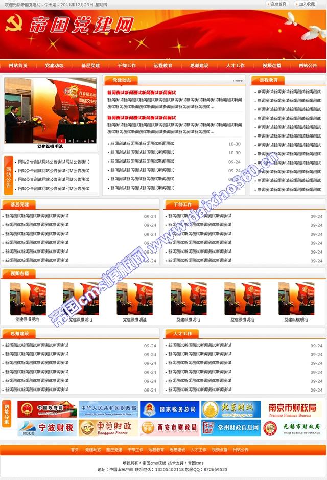帝国cms红色政府党建网站模板_首页