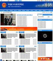 帝国cms蓝色政府网站模板政府网站系统
