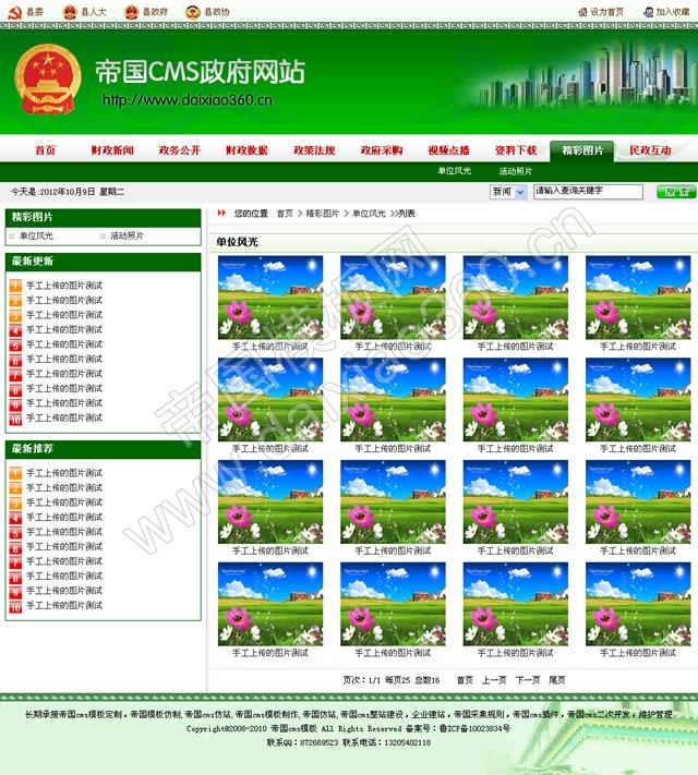 帝国cms绿色政府网站模板,政府网站源码_图片列表