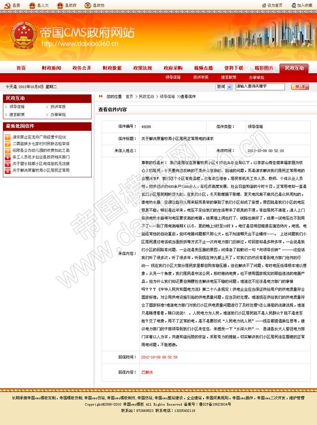 帝国cms红色政府网站模板,政府网站源码_领导信箱内容页