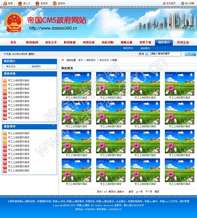 帝国cms蓝色政府网站模板,政府网站源码_图片列表