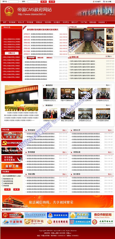 帝国红色政府网站cms模板_首页