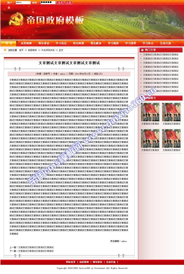 帝国红色大气红色政府党建模板_内容页