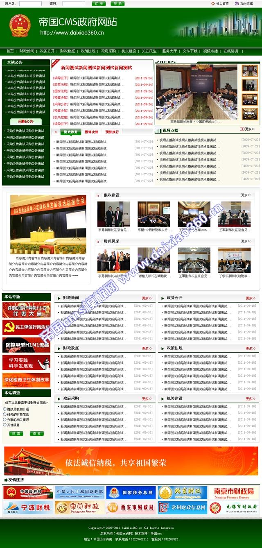 帝国绿色政府网站cms模板_首页