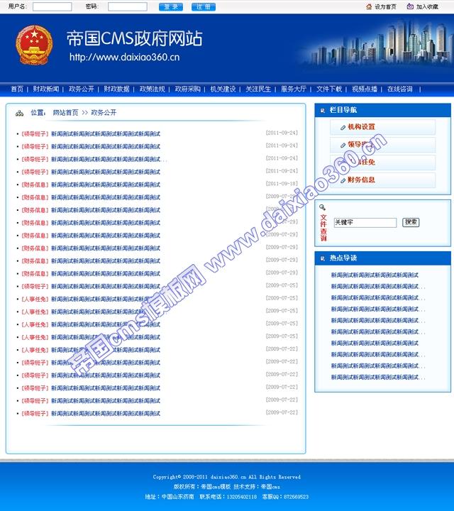 帝国蓝色政府网站cms模板_封面