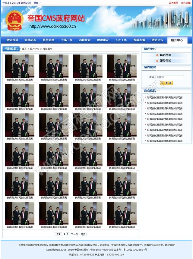 帝国cms蓝色政府党建网站程序源码_图片列表