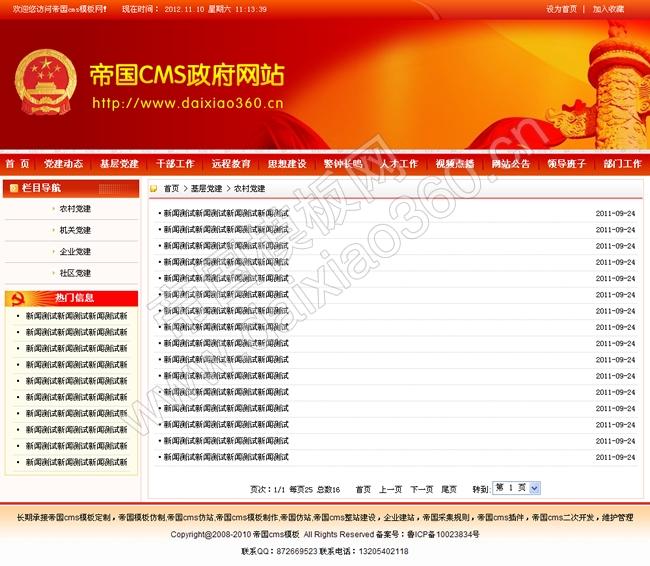 帝国cms政府机关党建类网站模板_文章列表