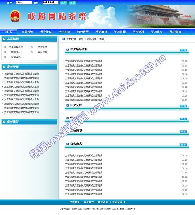 帝国红色大气蓝色色政府党建行政事业单位网站模板_频道页