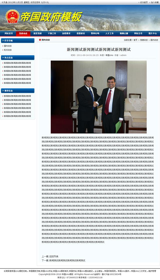 蓝色政府党建网站程序源码cms模板_新闻内容