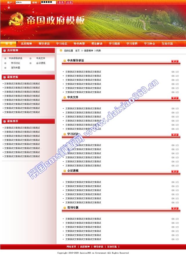 帝国红色大气红色政府党建模板_频道页