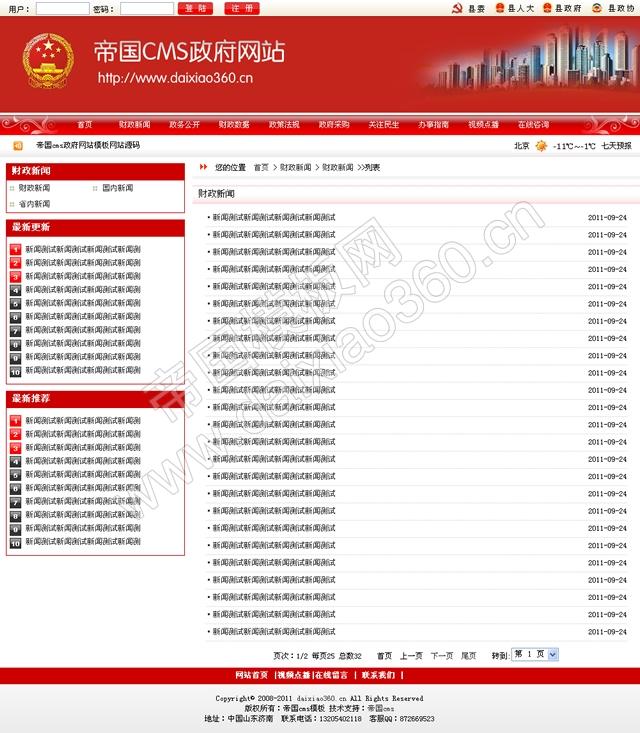 政府网站系统帝国cms红色政府网站模板_列表页