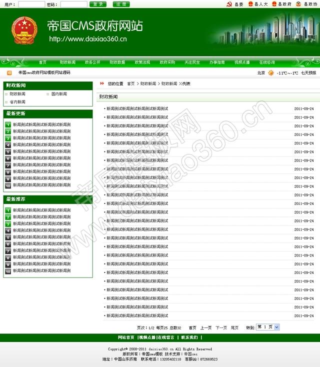 绿色帝国cms政府网站模板政府网站源码_列表页