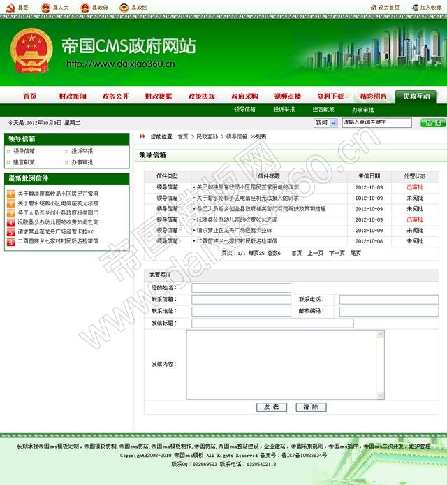 帝国cms绿色政府网站模板,政府网站源码_领导信箱
