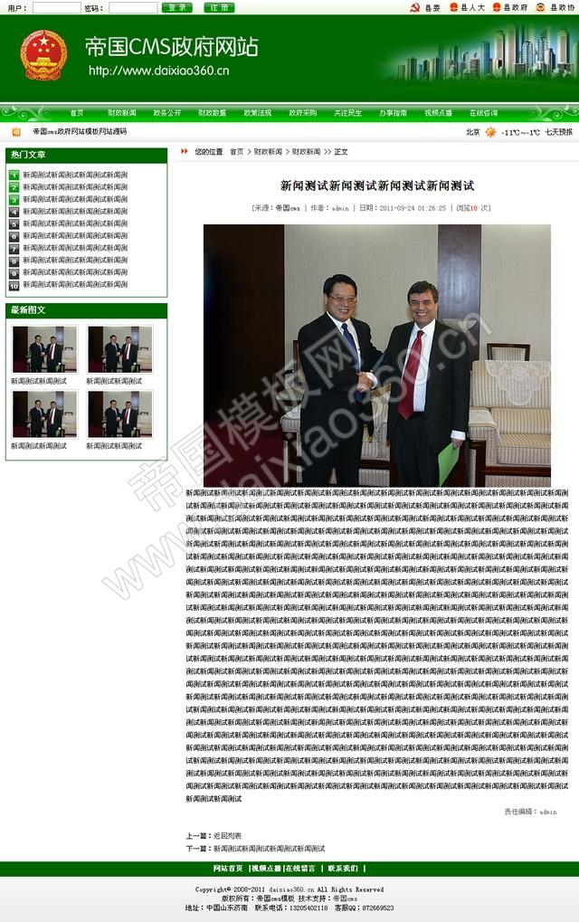 绿色帝国cms政府网站模板政府网站源码_内容页
