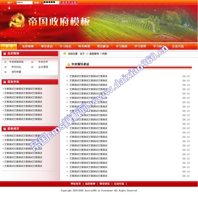 帝国红色大气红色政府党建模板_列表页