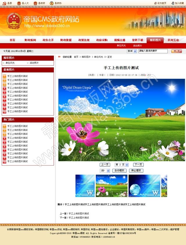 帝国cms红色政府网站模板,政府网站源码_图片内容