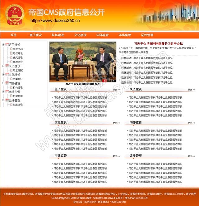 帝国cms政府信息公开模板政府信息公开目录管理系统_首页
