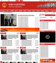 政府网站系统帝国cms红色政府网站模板