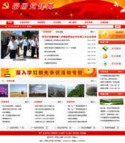 帝国cms乡村政府党建网站模板