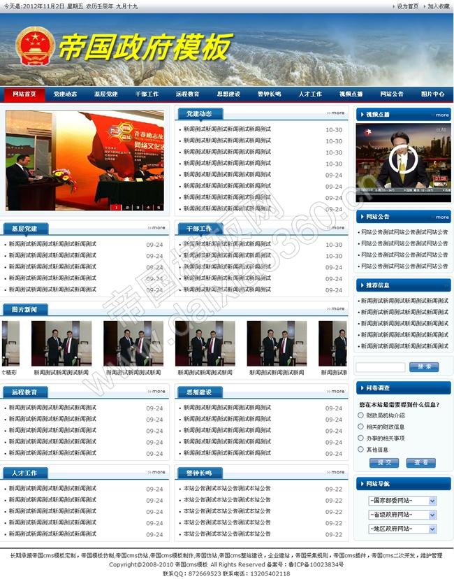 蓝色政府党建网站程序源码cms模板_首页