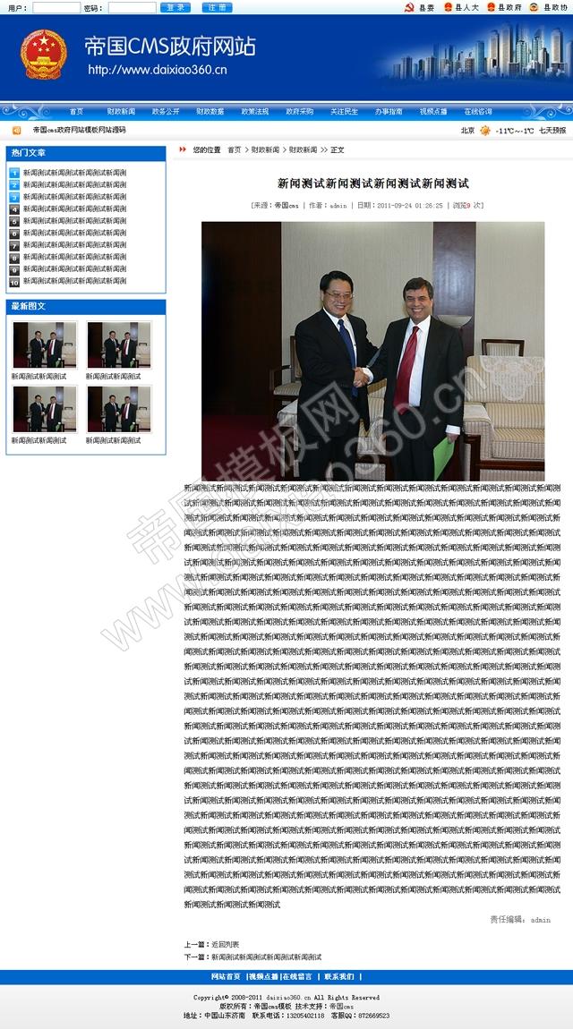 帝国cms蓝色政府网站模板政府网站系统_内容页
