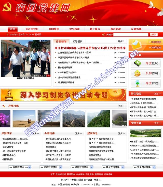 帝国cms乡村政府党建网站模板_首页