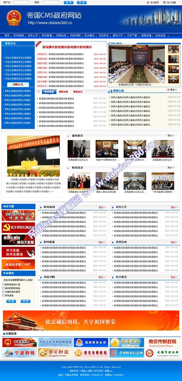帝国蓝色政府网站cms模板_首页