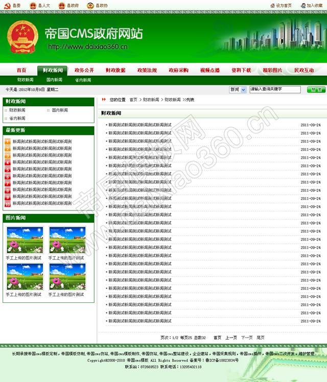 帝国cms绿色政府网站模板,政府网站源码_新闻列表