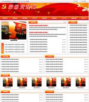 帝国cms红色政府党建网站模板