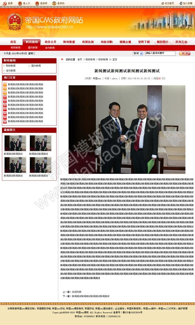 帝国cms红色政府网站模板,政府网站源码_新闻内容