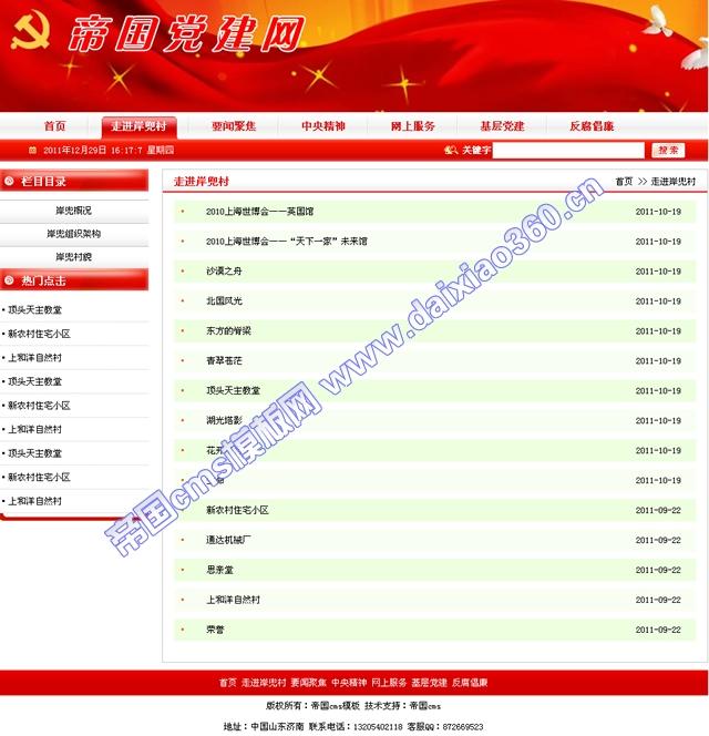 帝国cms乡村政府党建网站模板_列表