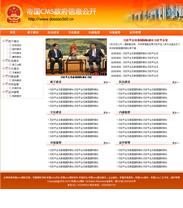 帝国cms政府信息公开模板政府信息公开目录管理系统