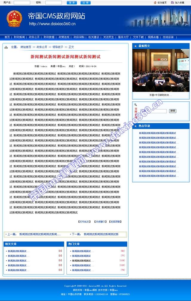 帝国蓝色政府网站cms模板_内容